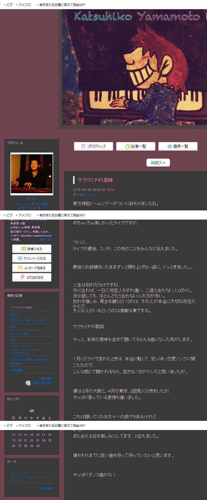 ameblo_jp_20150406_075731.jpg
